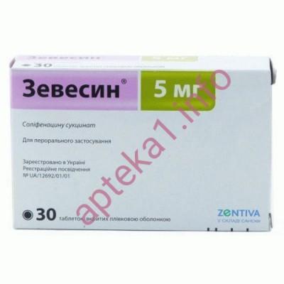 Зевесин таблетки 5 мг №30