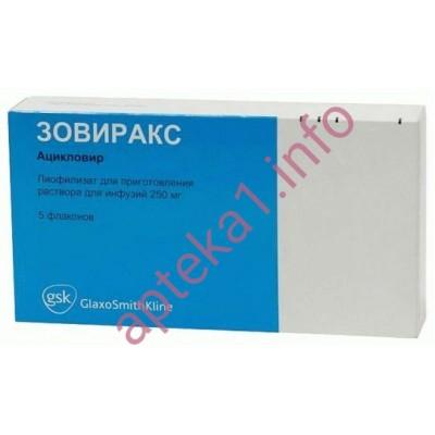 Зовиракс флаконы 250 мг №5