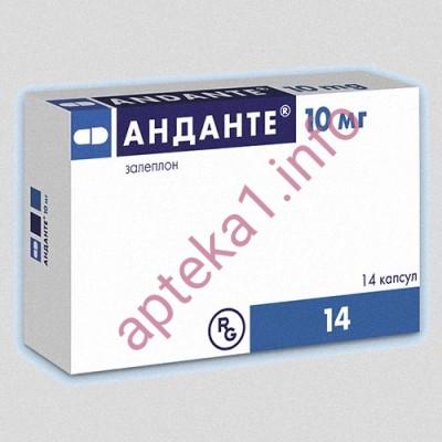Анданте капсулы 10 мг №14