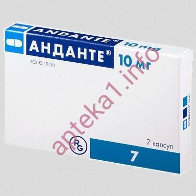 Анданте капсулы 10 мг №7
