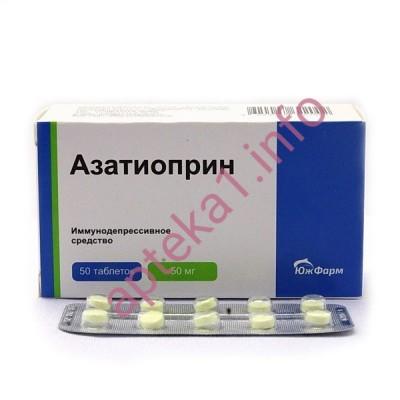 Азатиоприн таблетки 0,05 г №50