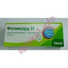 Фозикард Н таблетки 12,5 мг+20 мг №28