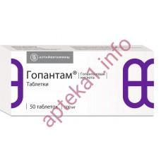 Гопантам (Кальция гопантенат) таблетки 500мг №50
