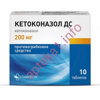 Кетоконазол ДС таблетки 200 мг №10