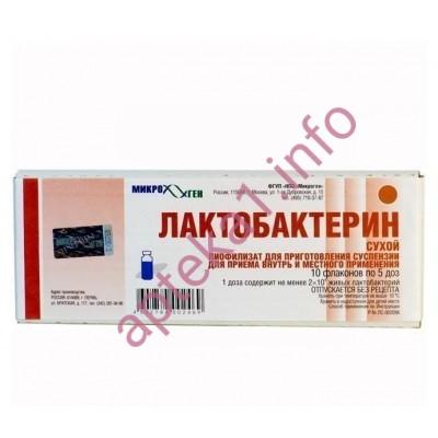 Лактобактерин флаконы 5 доз №10