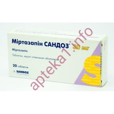 Миртазапин таблетки 30 мг №15