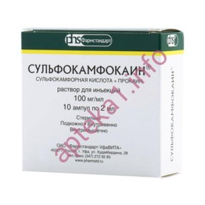 Сульфокамфокаин ампулы 10% 2мл №10